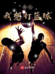 假如我想打篮球