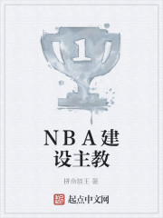 NBA建设主教
