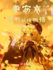 平安京现代妖怪物语