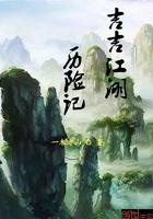 吉吉江湖历险记