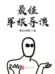 最佳军旅导演
