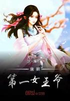 唐朝第一女王爷